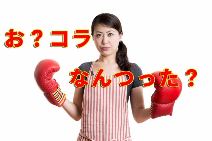 「お?コラ、なんつった?」と書かれたテキストとボクシンググローブを嵌めて威嚇している女性