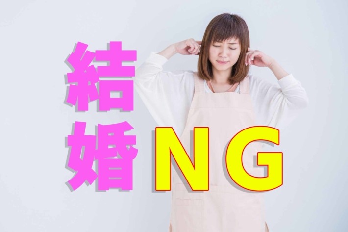 「結婚NG」と書かれたテキストと、耳を塞ぐ保育士さん
