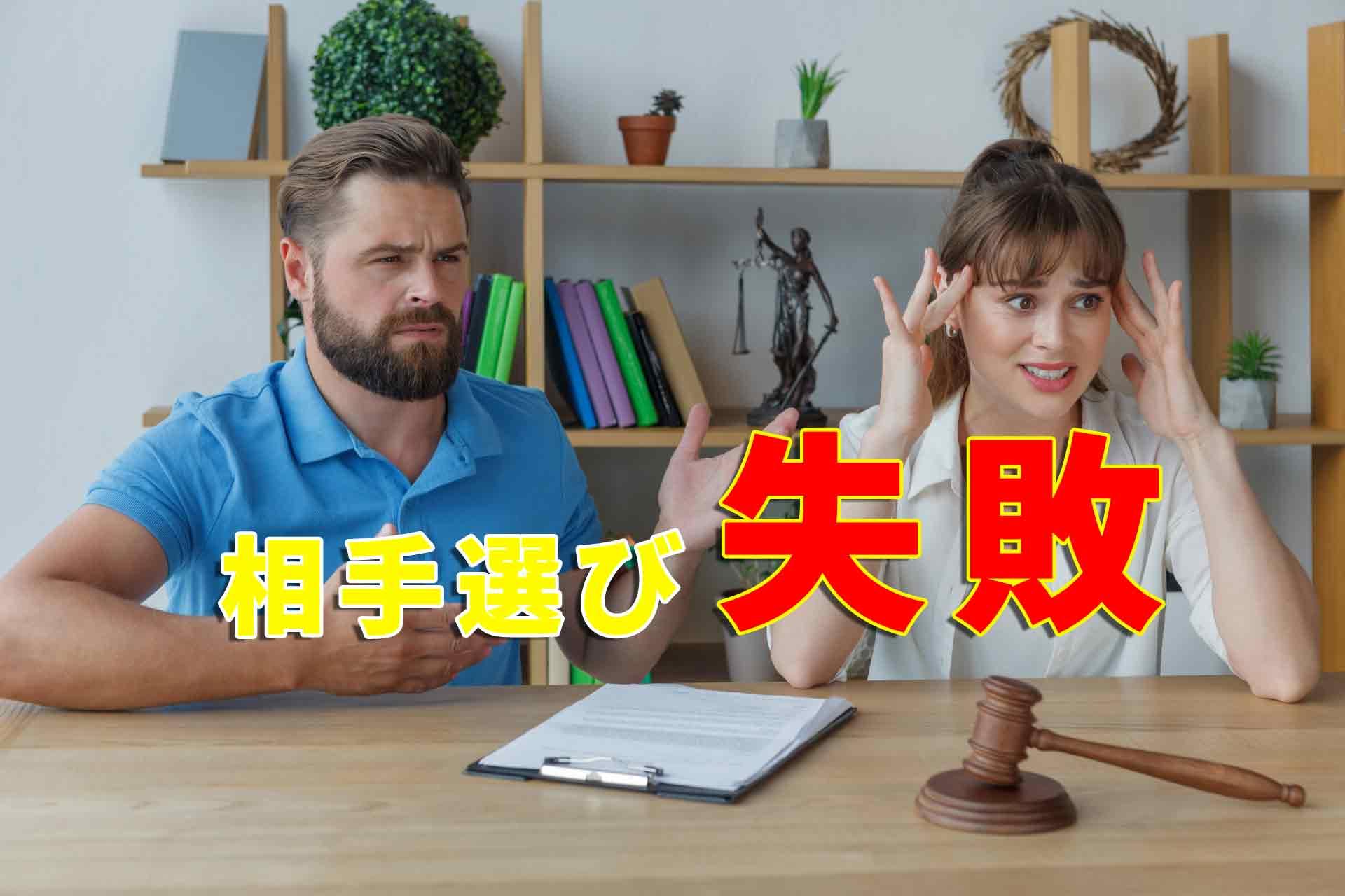 「相手選び失敗」と書かれたテキストと離婚しようと悩むカップル