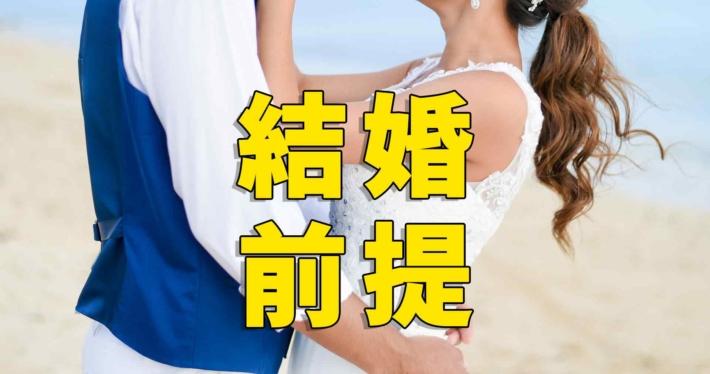 「結婚前提」と書かれた文字と、砂浜で抱きしめ合うカップル