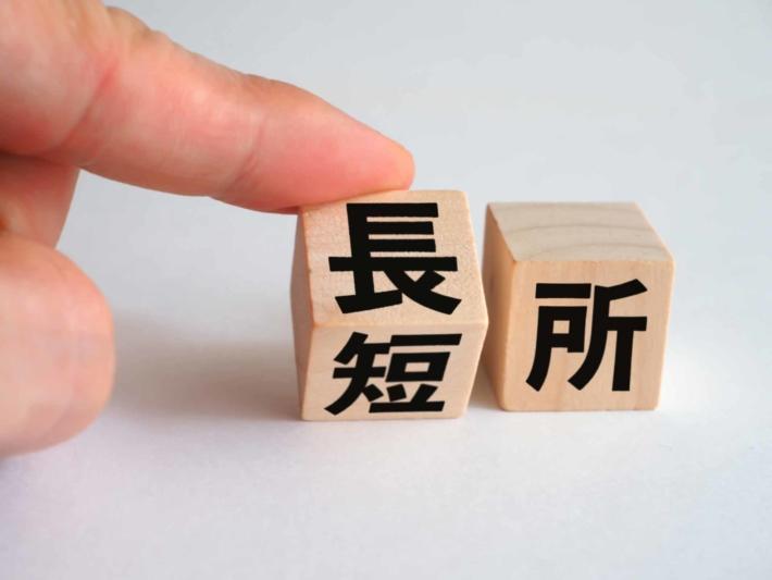 長所、短所と書かれたブロックと、ブロックを触る人差し指