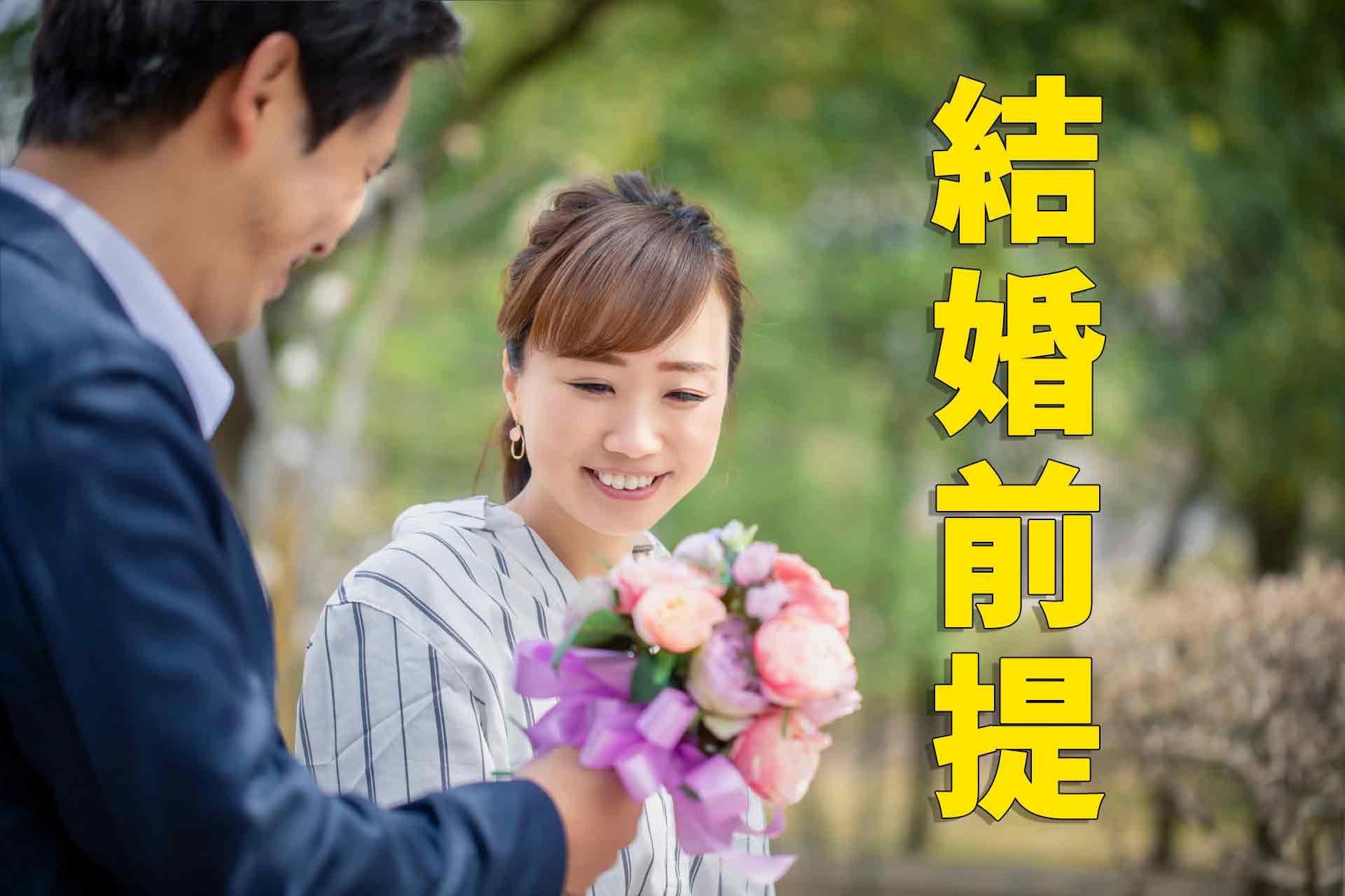 「結婚前提」の文字と、花束を女性に渡しているスーツ姿の男性