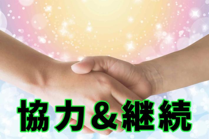 「協力&継続」と書かれたテキストと握手する男女の手
