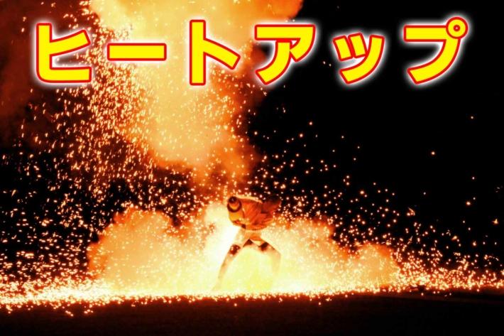 「ヒートアップ」の文字と、熱い炎の中で鉄を打つ男性