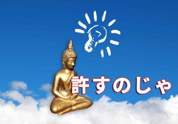 「許すのじゃ」と書かれたテキストと禅を組む仏像