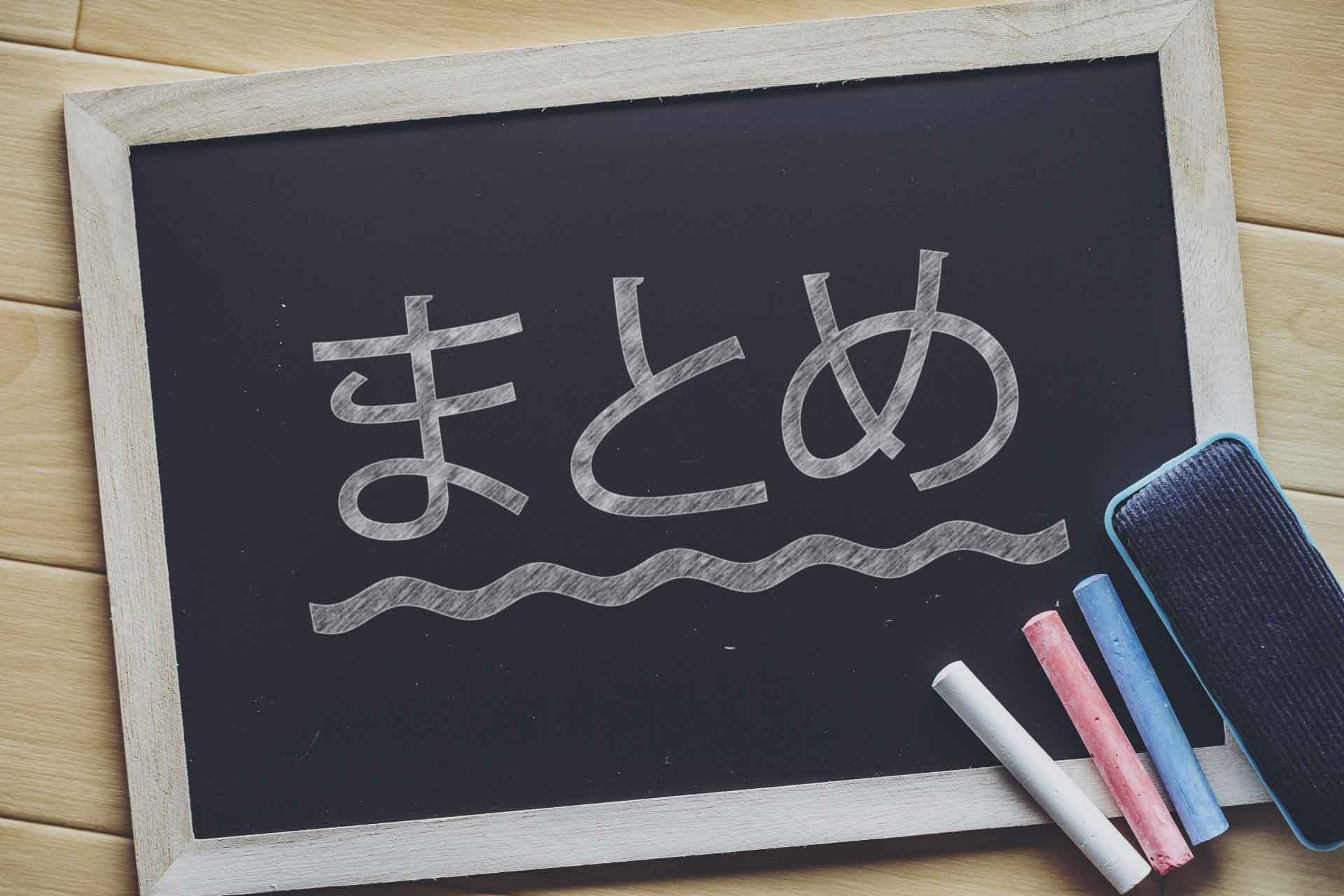 「まとめ」と書かれた黒板