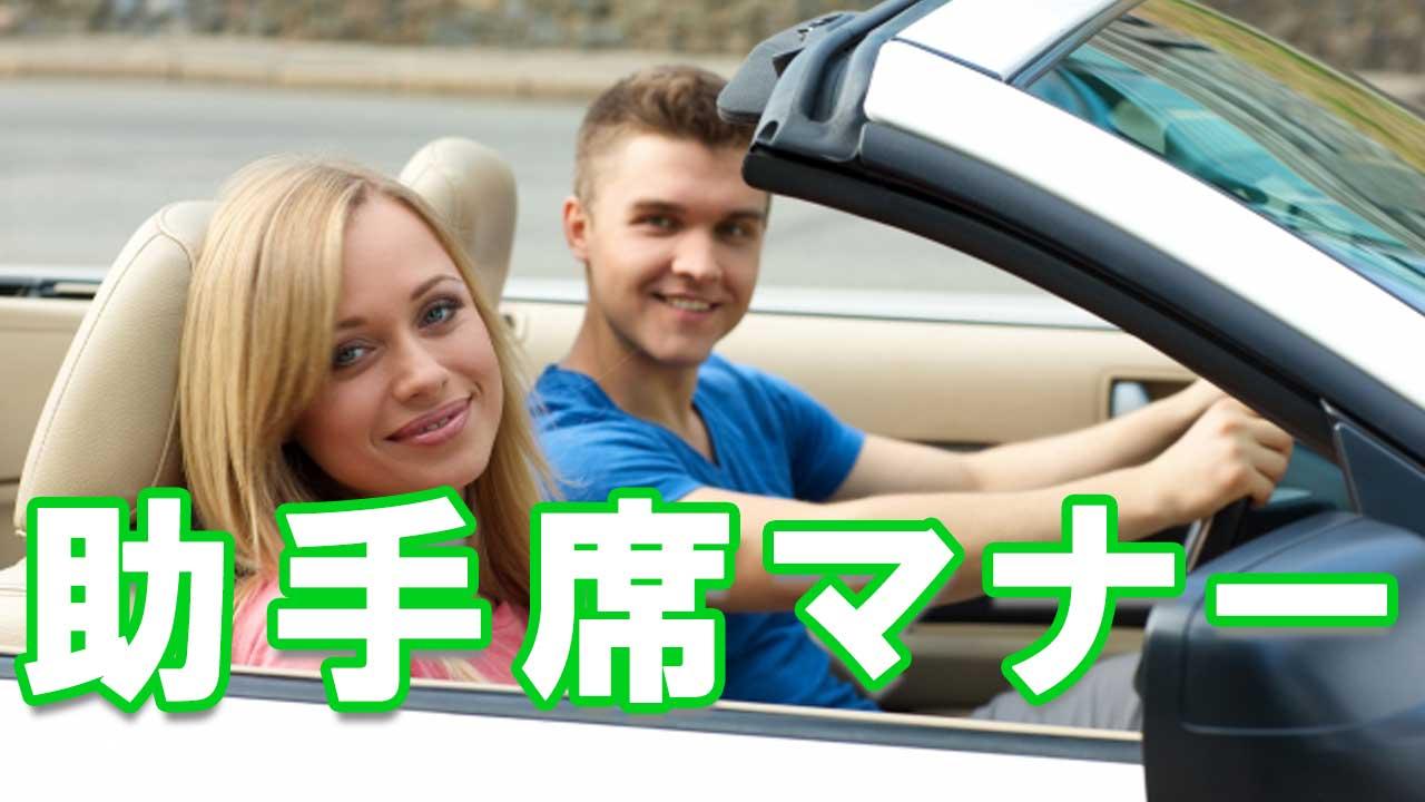 ドライブデートをしているカップル