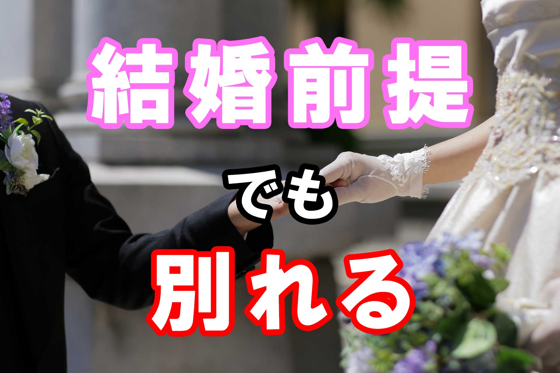 「結婚前提でも別れる」と書かれたテキストと、タキシードとドレス姿で手を取り合う新郎新婦