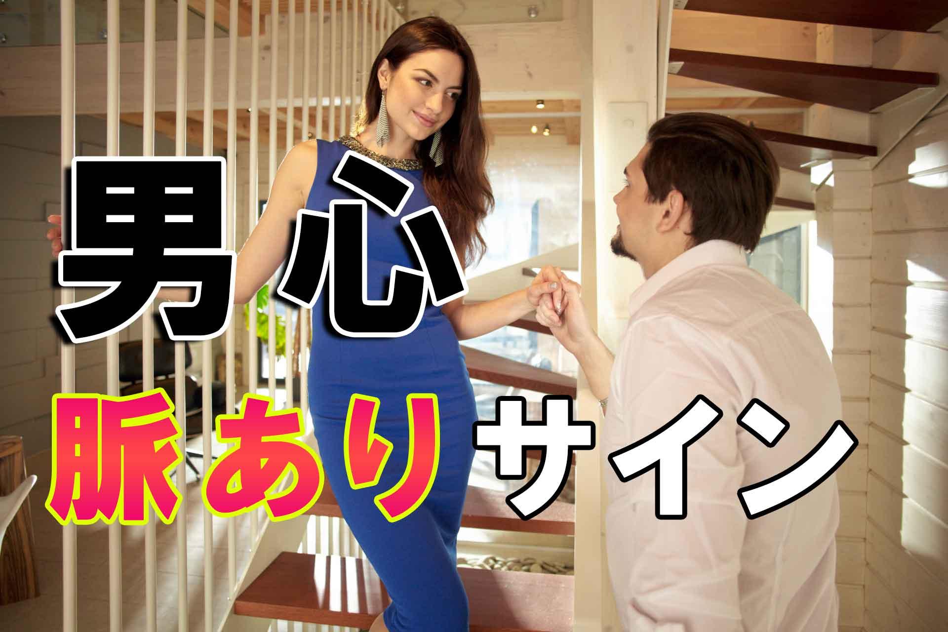 「男心脈ありサイン」と書かれたテキストと、階段を下りる女性をエスコートする外国人男性