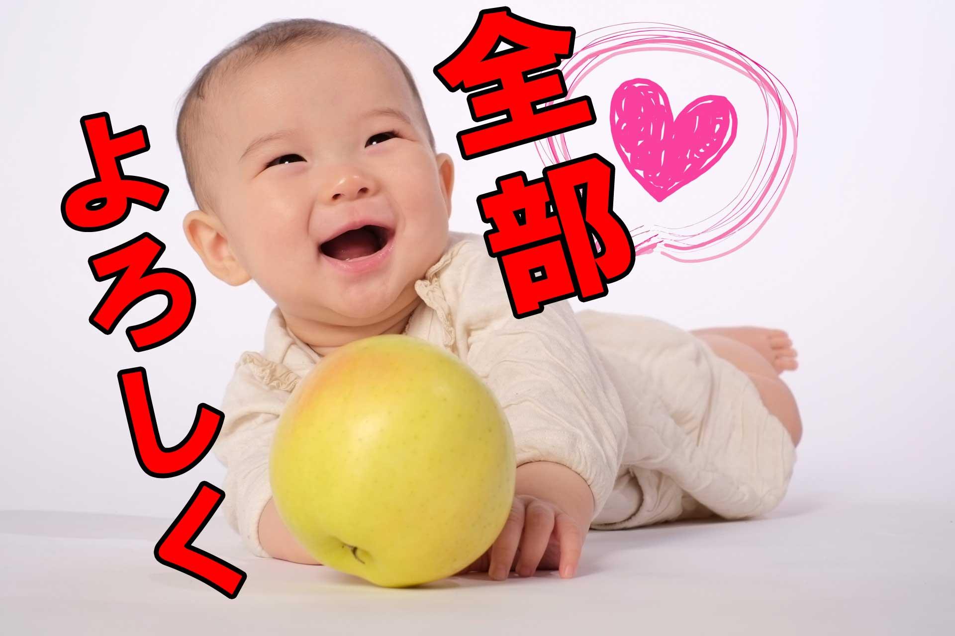 「全部よろしく」のテキストと笑顔の赤ちゃん