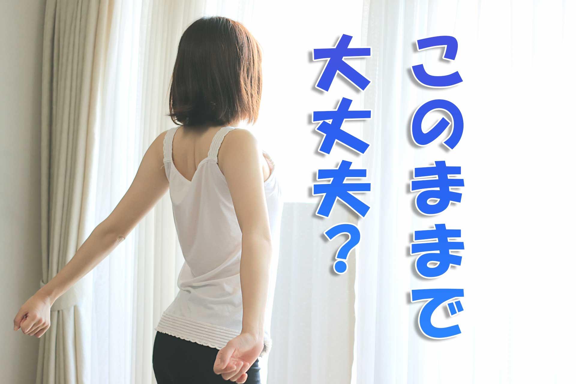 朝日に向かって背伸びする女性と「このままで大丈夫?」の文字
