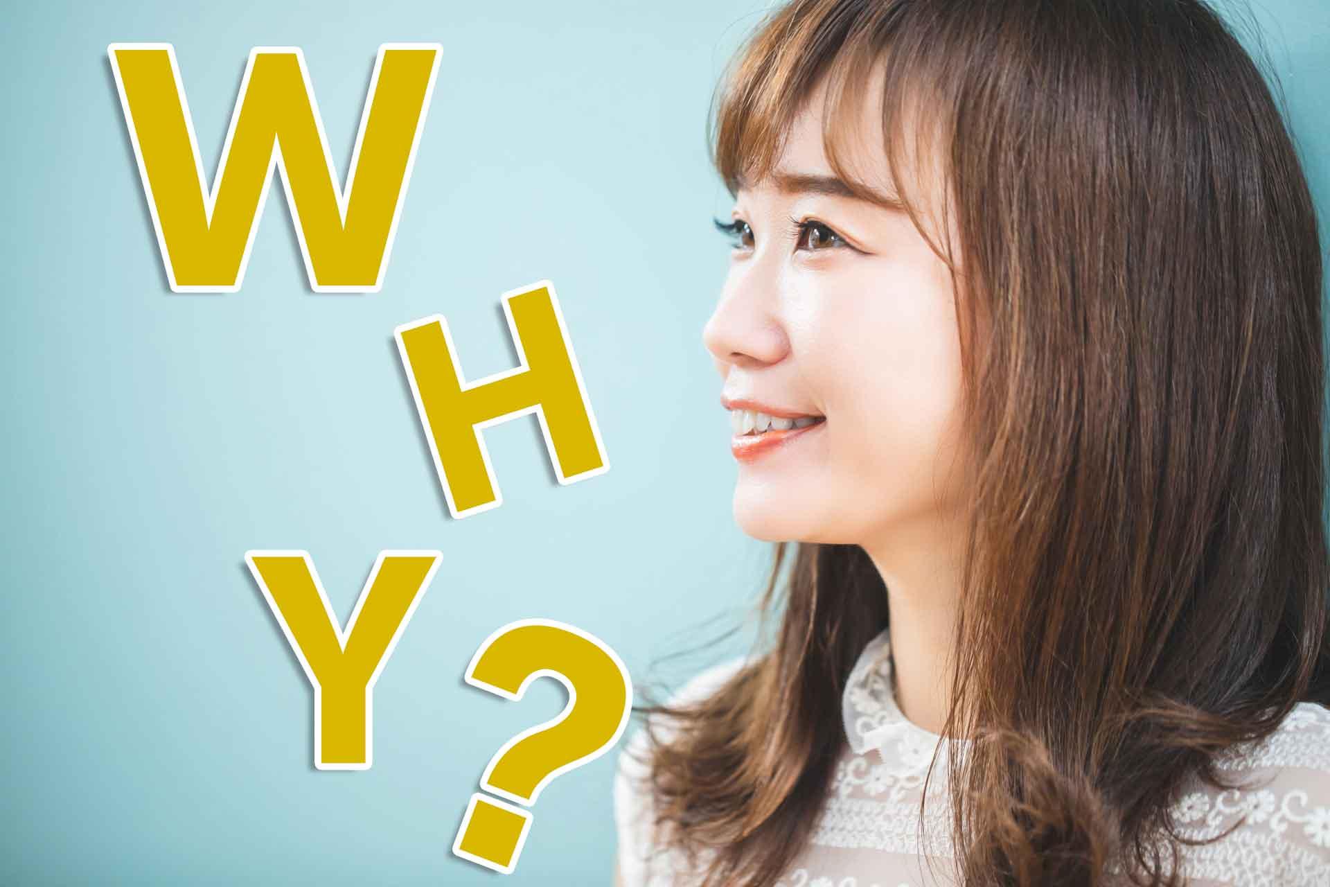 笑顔の女性と「WHY?」の文字