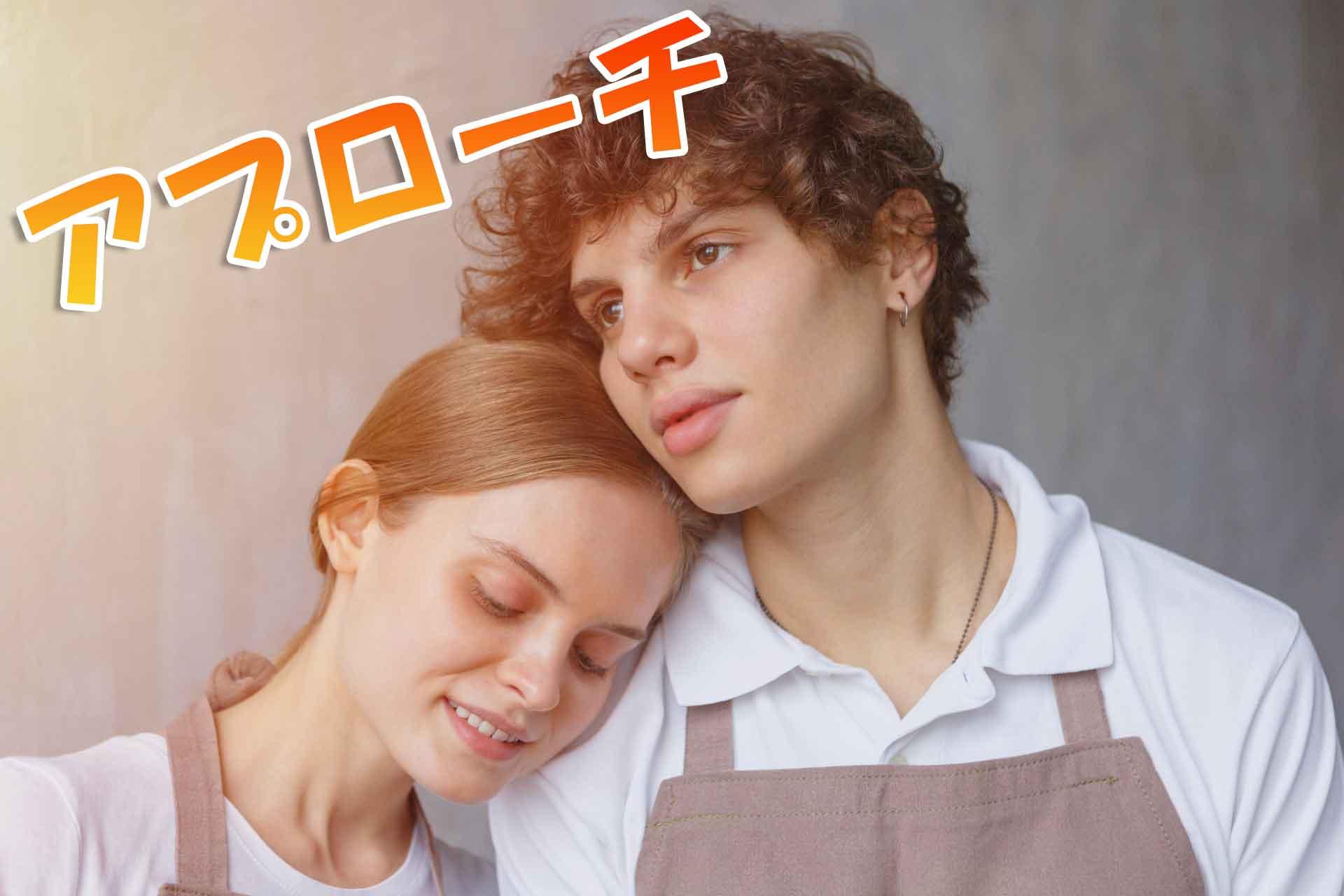 寄り添っているエプロン姿のカップルと「アプローチ」の文字