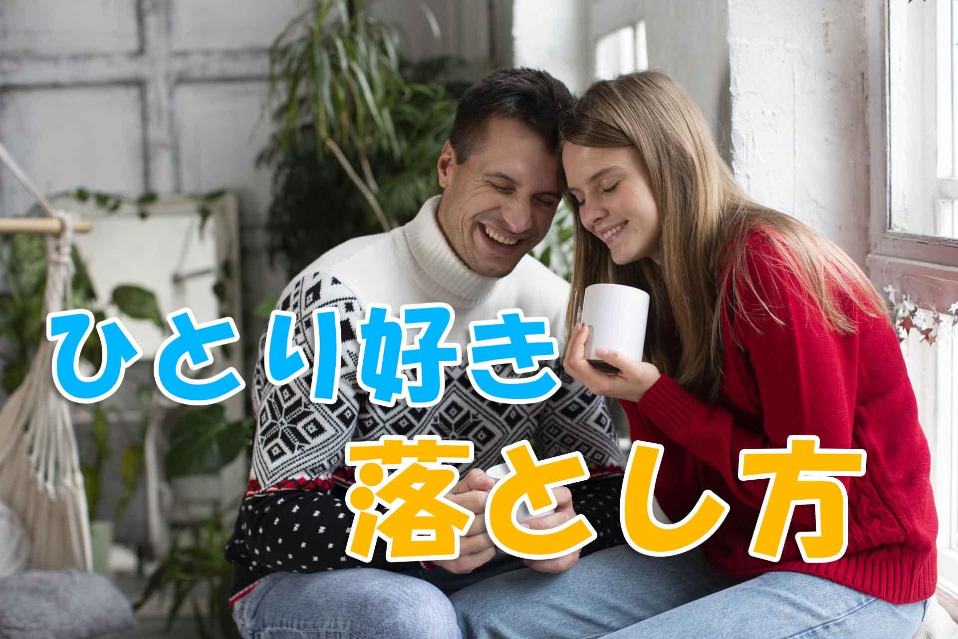 ソファーで温かい飲み物を飲んでいるカップルと「ひとり好き落とし方」のテキスト