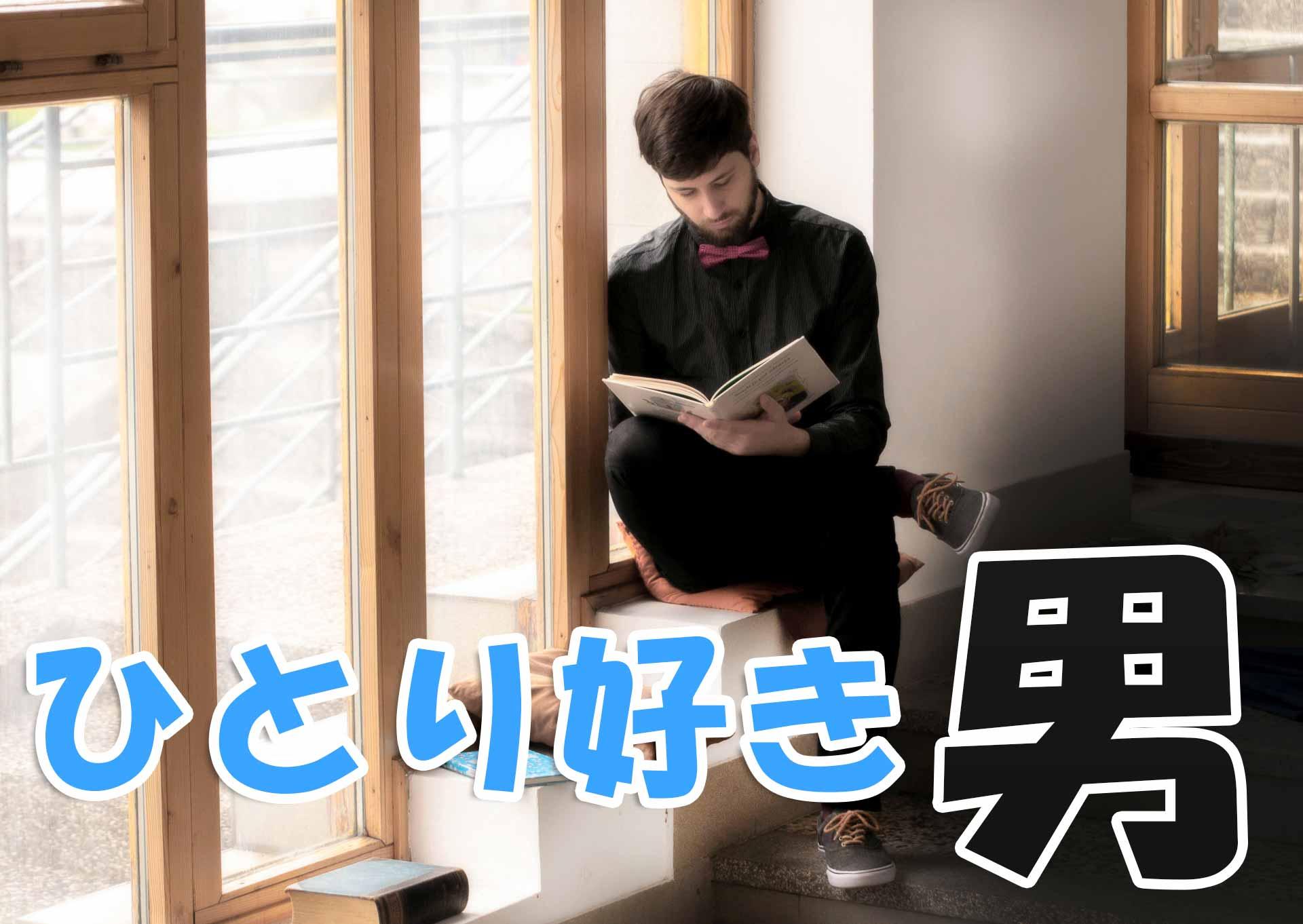 窓際で本を読む男性と「ひとり好き男」の文字