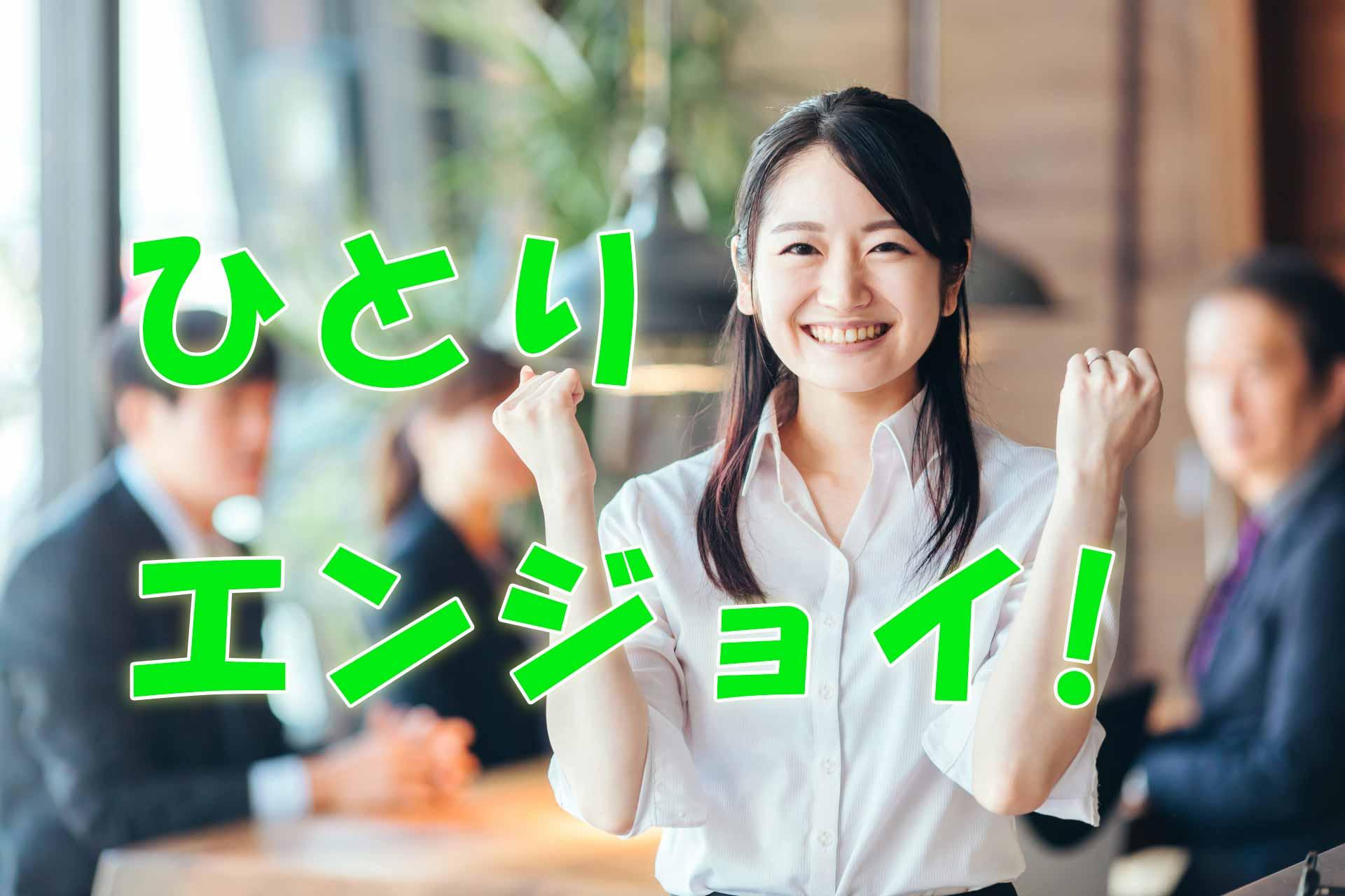 ガッツポーズしているスーツの女性と「ひとりエンジョイ!」の文字