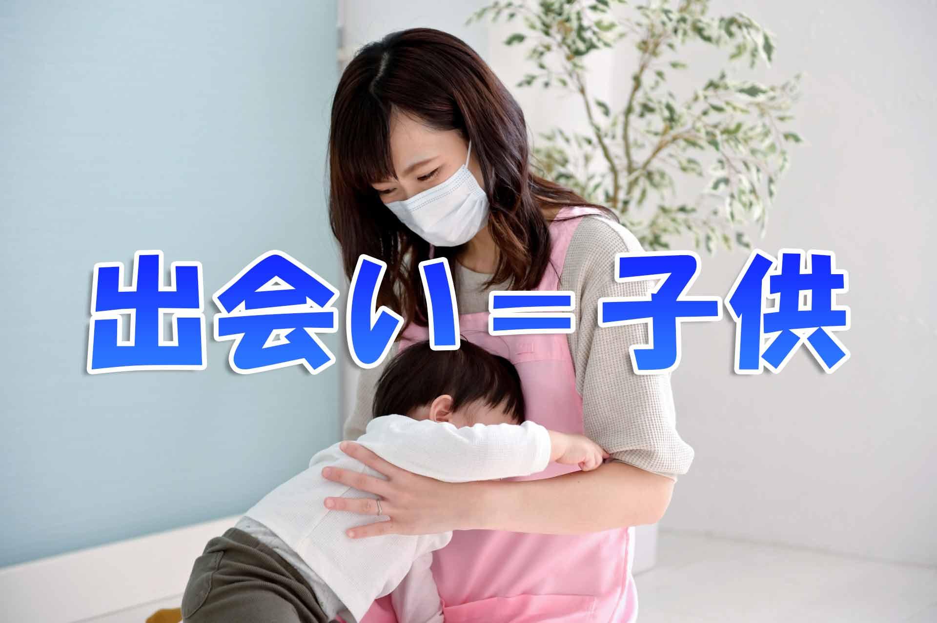 「出会い=子供」のテキストと、マスクをして子供と遊んでいる保育士の女性