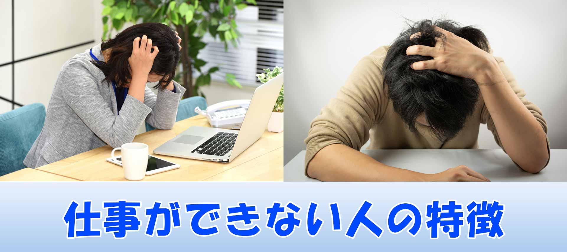 仕事ができない人の特徴と書かれたテキストと頭を抱える男女