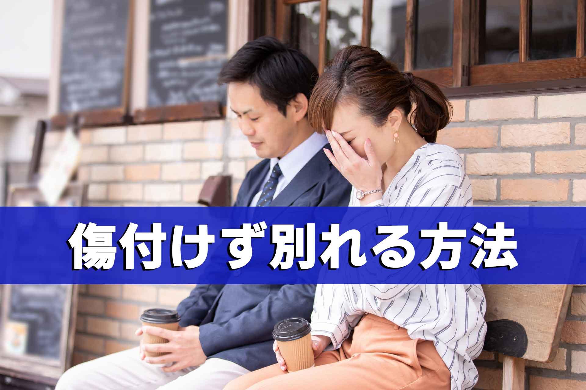 「傷つけず別れる方法」のテキストと、ベンチに座り泣いている女性を見守る男性